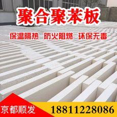 防火聚合聚苯板