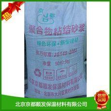 硅酸盐保温砂浆
