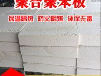 聚合聚苯板价格