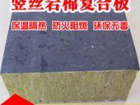 阻燃岩棉板