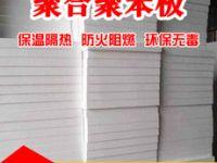 硅质聚合聚苯板