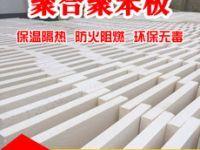 直销聚合物聚苯板