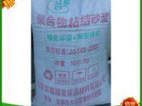 保温砂浆价格