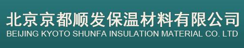耐火保温材料厂家信赖北京京都顺发保温材料有限公司